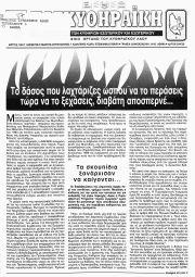 ΠΑΓΚΥΘΗΡΑΪΚΗ, Φύλλο 37, ΙΟΥΛΙΟΣ-ΑΥΓΟΥΣΤΟΣ 2000