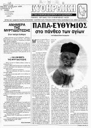 ΠΑΓΚΥΘΗΡΑΪΚΗ, Φύλλο 38, ΣΕΠΤΕΜΒΡΙΟΣ-ΟΚΤΩΒΡΙΟΣ 2000