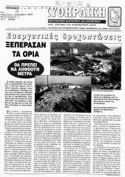 ΠΑΓΚΥΘΗΡΑΪΚΗ, Φύλλο 39, ΝΟΕΜΒΡΙΟΣ-ΔΕΚΕΜΒΡΙΟΣ 2000