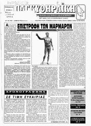 ΠΑΓΚΥΘΗΡΑΪΚΗ, Φύλλο 3, ΜΑΪΟΣ-ΙΟΥΝΙΟΣ 1994