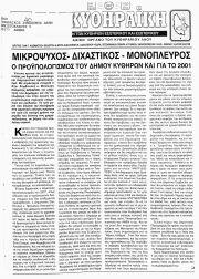 ΠΑΓΚΥΘΗΡΑΪΚΗ, Φύλλο 40, ΙΑΝΟΥΑΡΙΟΣ-ΦΕΒΡΟΥΑΡΙΟΣ 2001