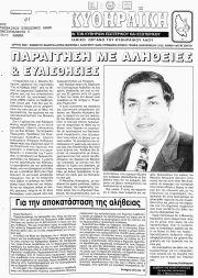 ΠΑΓΚΥΘΗΡΑΪΚΗ, Φύλλο 41, ΜΑΡΤΙΟΣ-ΑΠΡΙΛΙΟΣ 2001