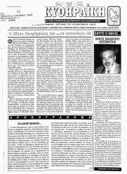 ΠΑΓΚΥΘΗΡΑΪΚΗ, Φύλλο 43, ΙΟΥΛΙΟΣ 2001