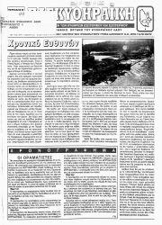 ΠΑΓΚΥΘΗΡΑΪΚΗ, Φύλλο 44, ΣΕΠΤΕΜΒΡΙΟΣ-ΟΚΤΩΒΡΙΟΣ 2001