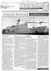 ΠΑΓΚΥΘΗΡΑΪΚΗ, Φύλλο 45, ΙΑΝΟΥΑΡΙΟΣ-ΦΕΒΡΟΥΑΡΙΟΣ 2002