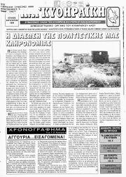 ΠΑΓΚΥΘΗΡΑΪΚΗ, Φύλλο 4, ΙΟΥΛΙΟΣ-ΑΥΓΟΥΣΤΟΣ 1994