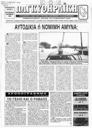 ΠΑΓΚΥΘΗΡΑΪΚΗ, Φύλλο 5, ΣΕΠΤΕΜΒΡΙΟΣ-ΟΚΤΩΒΡΙΟΣ 1994