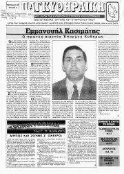 ΠΑΓΚΥΘΗΡΑΪΚΗ, Φύλλο 6, ΝΟΕΜΒΡΙΟΣ-ΔΕΚΕΜΒΡΙΟΣ 1994