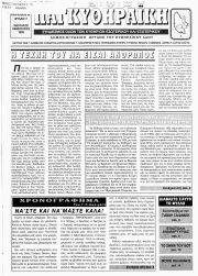ΠΑΓΚΥΘΗΡΑΪΚΗ, Φύλλο 7, ΙΑΝΟΥΑΡΙΟΣ-ΦΕΒΡΟΥΑΡΙΟΣ 1995