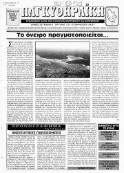 ΠΑΓΚΥΘΗΡΑΪΚΗ, Φύλλο 8, ΜΑΡΤΙΟΣ-ΑΠΡΙΛΙΟΣ 1995