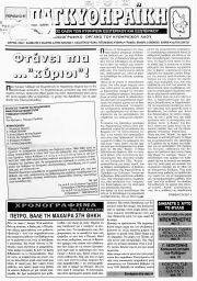 ΠΑΓΚΥΘΗΡΑΪΚΗ, Φύλλο 9, ΜΑΪΟΣ-ΙΟΥΝΙΟΣ 1995