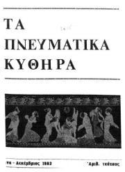 Πνευματικά Κύθηρα, Φύλλο 01, ΟΚΤΩΒΡΙΟΣ-ΔΕΚΕΜΒΡΙΟΣ 1982