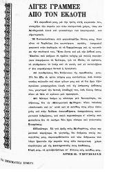 Πνευματικά Κύθηρα, Φύλλο 03, ΑΠΡΙΛΙΟΣ-ΙΟΥΝΙΟΣ 1983