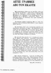 Πνευματικά Κύθηρα, Φύλλο 06, ΙΑΝΟΥΑΡΙΟΣ-ΜΑΡΤΙΟΣ 1984