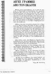 Πνευματικά Κύθηρα, Φύλλο 07, ΑΠΡΙΛΙΟΣ-ΙΟΥΝΙΟΣ 1984