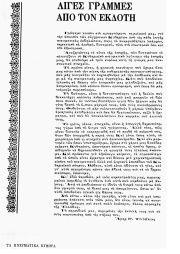 Πνευματικά Κύθηρα, Φύλλο 08, ΙΟΥΛΙΟΣ-ΣΕΠΤΕΜΒΡΙΟΣ 1984