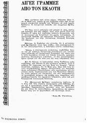 Πνευματικά Κύθηρα, Φύλλο 10, ΙΑΝΟΥΑΡΙΟΣ-ΜΑΡΤΙΟΣ 1985