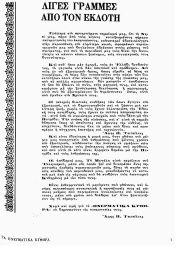 Πνευματικά Κύθηρα, Φύλλο 11, ΑΠΡΙΛΙΟΣ-ΙΟΥΝΙΟΣ 1985