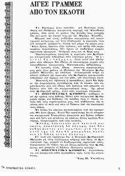 Πνευματικά Κύθηρα, Φύλλο 13, ΟΚΤΩΒΡΙΟΣ-ΔΕΚΕΜΒΡΙΟΣ 1985