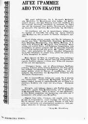Πνευματικά Κύθηρα, Φύλλο 14, ΙΑΝΟΥΑΡΙΟΣ-ΜΑΡΤΙΟΣ 1986