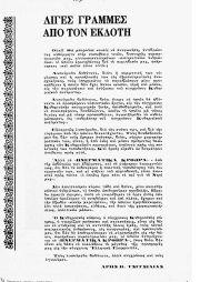 Πνευματικά Κύθηρα, Φύλλο 16, ΙΟΥΛΙΟΣ-ΣΕΠΤΕΜΒΡΙΟΣ 1986