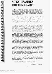 Πνευματικά Κύθηρα, Φύλλο 18, ΙΑΝΟΥΑΡΙΟΣ-ΜΑΡΤΙΟΣ 1987