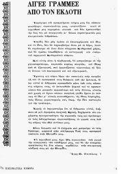 Πνευματικά Κύθηρα, Φύλλο 19, ΑΠΡΙΛΙΟΣ-ΙΟΥΝΙΟΣ 1987
