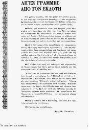 Πνευματικά Κύθηρα, Φύλλο 20, ΙΟΥΛΙΟΣ-ΣΕΠΤΕΜΒΡΙΟΣ 1987