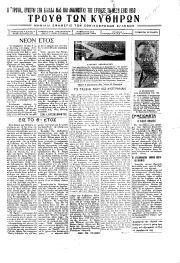 ΤΡΟΥΘ των Κυθήρων, Φύλλο 57, ΙΑΝΟΥΑΡΙΟΣ 1953