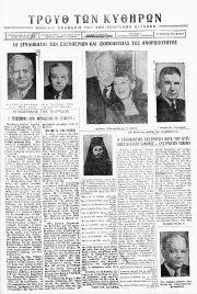 ΤΡΟΥΘ των Κυθήρων, Φύλλο 58, ΦΕΒΡΟΥΑΡΙΟΣ 1953