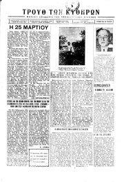 ΤΡΟΥΘ των Κυθήρων, Φύλλο 59, ΜΑΡΤΙΟΣ 1953