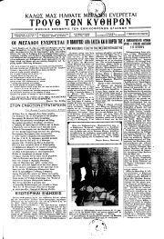 ΤΡΟΥΘ των Κυθήρων, Φύλλο 61, ΜΑΪΟΣ 1953