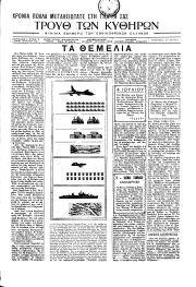 ΤΡΟΥΘ των Κυθήρων, Φύλλο 62, ΙΟΥΝΙΟΣ-ΙΟΥΛΙΟΣ 1953