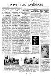 ΤΡΟΥΘ των Κυθήρων, Φύλλο 63, ΑΥΓΟΥΣΤΟΣ-ΣΕΠΤΕΜΒΡΙΟΣ 1953