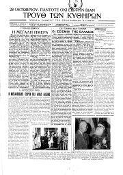 ΤΡΟΥΘ των Κυθήρων, Φύλλο 64, ΟΚΤΩΒΡΙΟΣ 1953