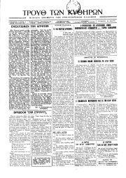 ΤΡΟΥΘ των Κυθήρων, Φύλλο 65, ΝΟΕΜΒΡΙΟΣ 1953
