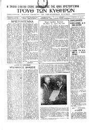 ΤΡΟΥΘ των Κυθήρων, Φύλλο 66, ΔΕΚΕΜΒΡΙΟΣ 1953