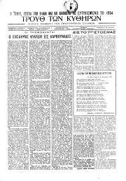 ΤΡΟΥΘ των Κυθήρων, Φύλλο 67, ΙΑΝΟΥΑΡΙΟΣ 1954