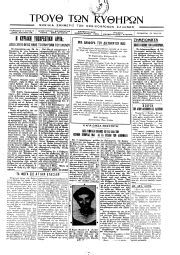 ΤΡΟΥΘ των Κυθήρων, Φύλλο 68, ΦΕΒΡΟΥΑΡΙΟΣ 1954