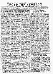 ΤΡΟΥΘ των Κυθήρων, Φύλλο 10, ΙΟΥΝΙΟΣ 1948