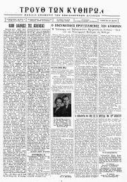 ΤΡΟΥΘ των Κυθήρων, Φύλλο 11, ΙΟΥΛΙΟΣ 1948
