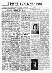 ΤΡΟΥΘ των Κυθήρων, Φύλλο 13, ΟΚΤΩΒΡΙΟΣ 1948