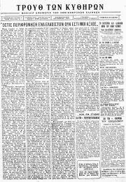 ΤΡΟΥΘ των Κυθήρων, Φύλλο 2, ΟΚΤΩΒΡΙΟΣ 1947