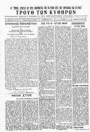 ΤΡΟΥΘ των Κυθήρων, Φύλλο 38, ΙΑΝΟΥΑΡΙΟΣ 1951