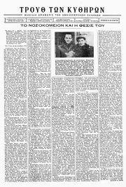 ΤΡΟΥΘ των Κυθήρων, Φύλλο 39, ΦΕΒΡΟΥΑΡΙΟΣ 1951