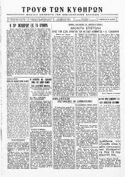 ΤΡΟΥΘ των Κυθήρων, Φύλλο 3, ΝΟΕΜΒΡΙΟΣ 1947