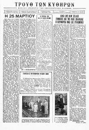ΤΡΟΥΘ των Κυθήρων, Φύλλο 40, ΜΑΡΤΙΟΣ 1951