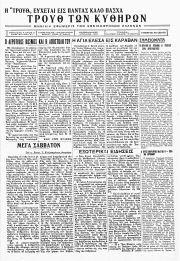 ΤΡΟΥΘ των Κυθήρων, Φύλλο 41, ΑΠΡΙΛΙΟΣ 1951