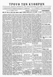 ΤΡΟΥΘ των Κυθήρων, Φύλλο 42, ΜΑΪΟΣ 1951