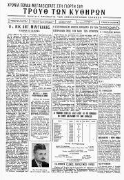 ΤΡΟΥΘ των Κυθήρων, Φύλλο 43, ΙΟΥΝΙΟΣ 1951